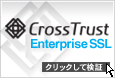 CrossTrust/Enterprise SSL/クリックして検証